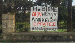 πανό που ανρτήθηκε χτες Σάββατο 23 Μάρτη στο Μουσείο στο κέντρο της Σπάρτης